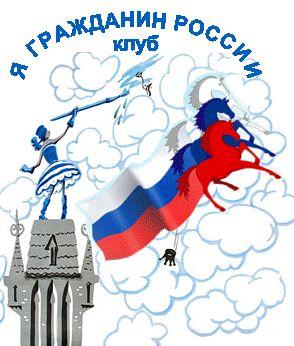 Я гражданин россии картинки раскраски